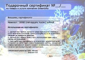 подарочный сертификат на аквариум